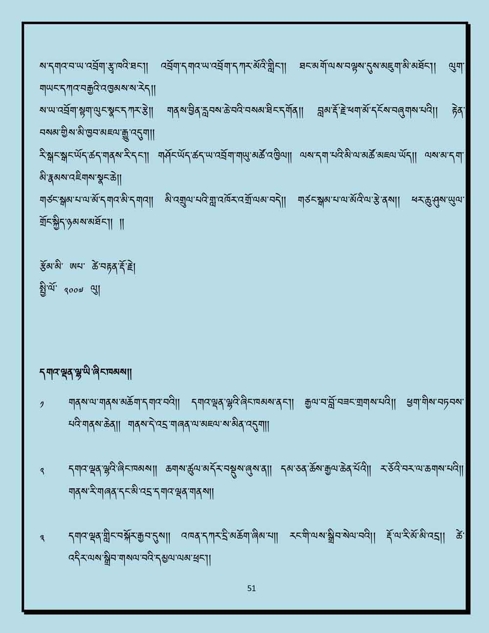 Ap-Tseten-Lyrics-51.jpg