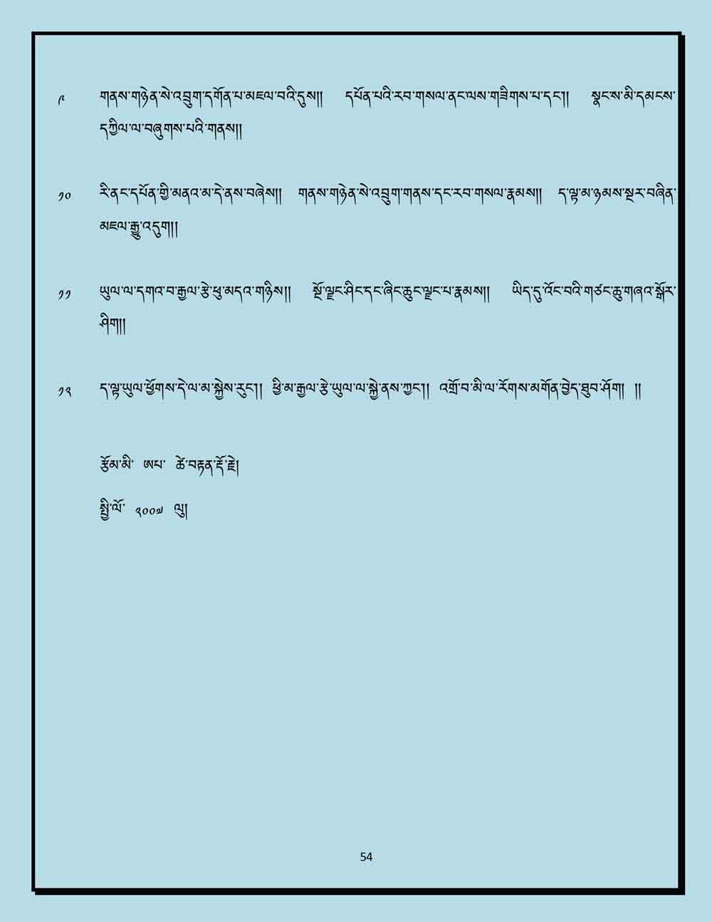 Ap-Tseten-Lyrics-54.jpg