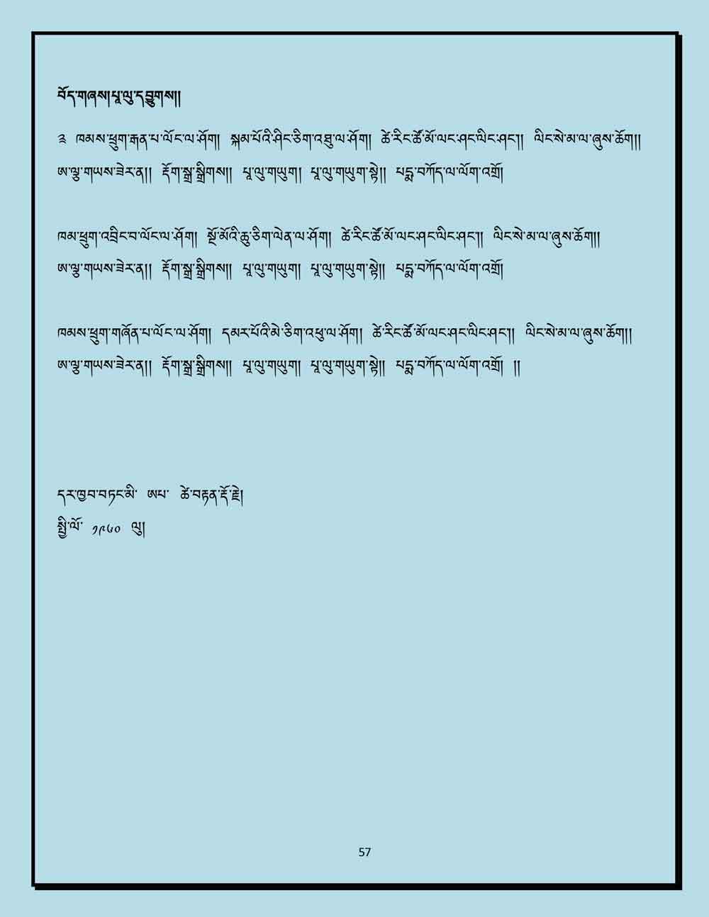 Ap-Tseten-Lyrics-57.jpg