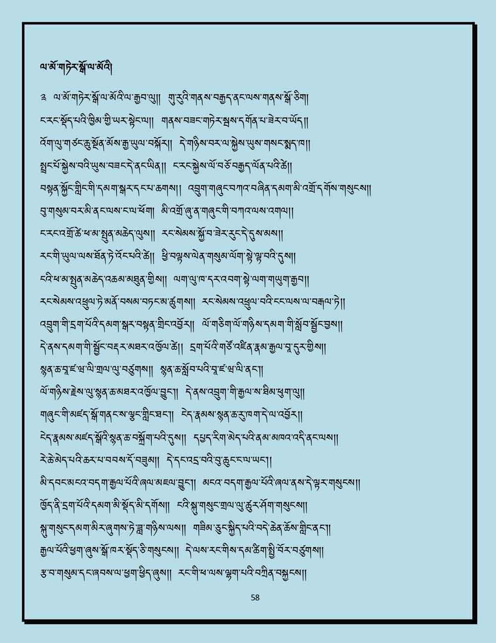 Ap-Tseten-Lyrics-58.jpg