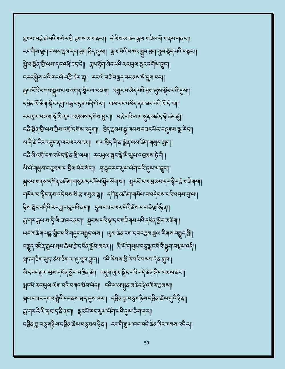 Ap-Tseten-Lyrics-59.jpg