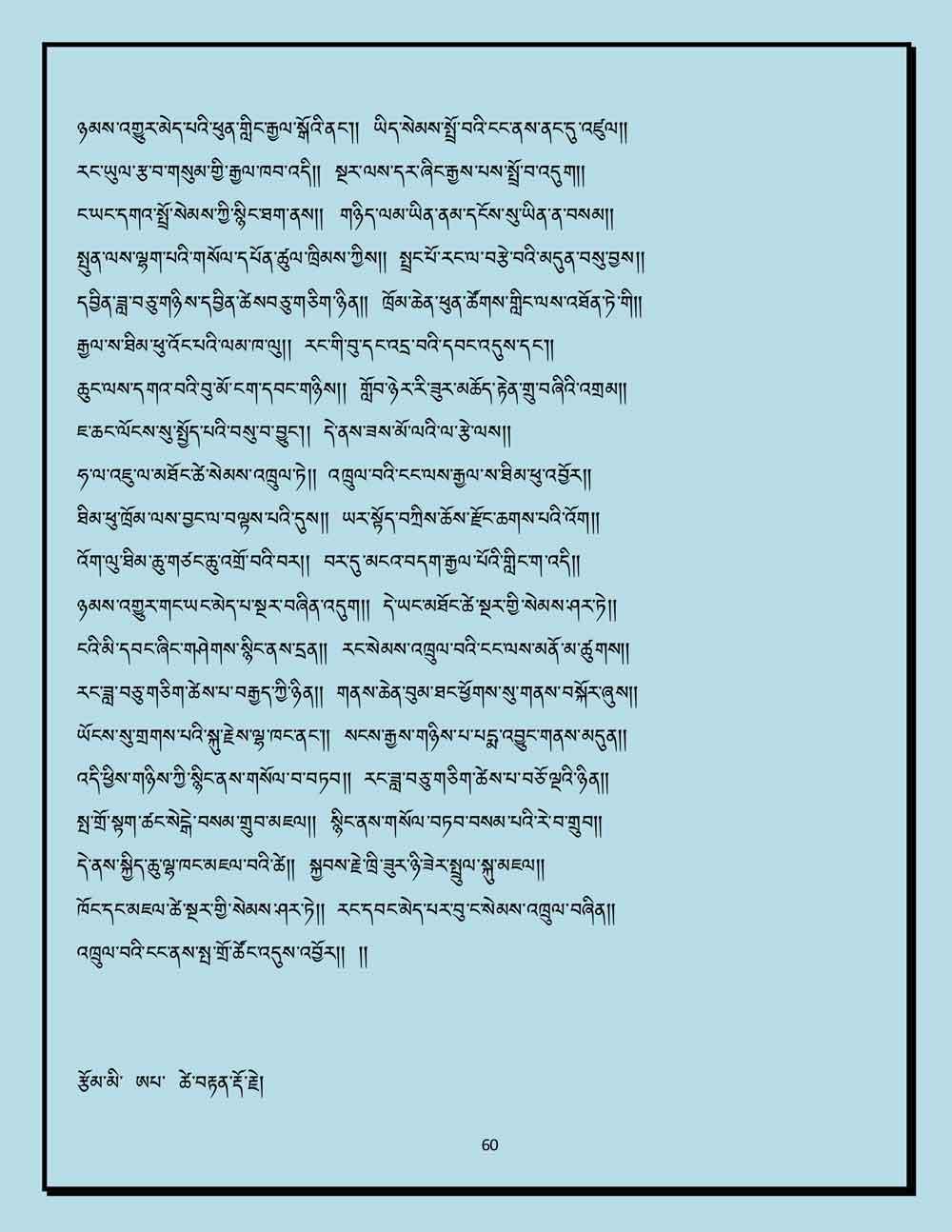 Ap-Tseten-Lyrics-60.jpg
