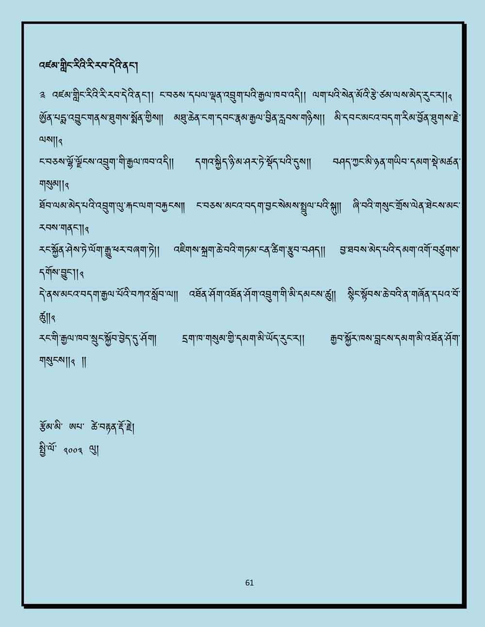 Ap-Tseten-Lyrics-61.jpg