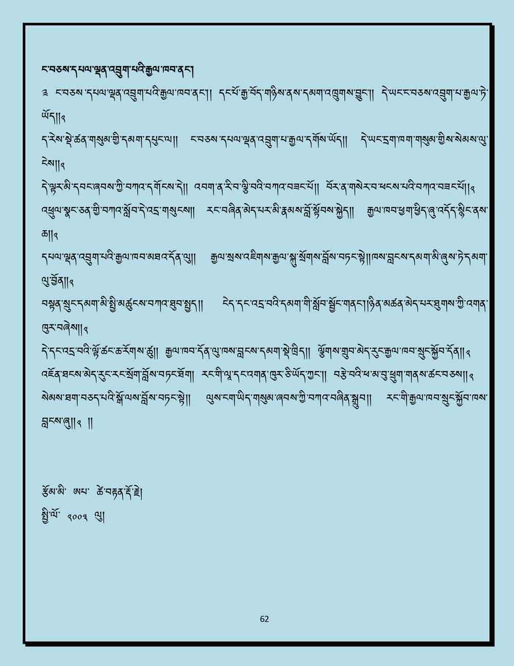 Ap-Tseten-Lyrics-62.jpg