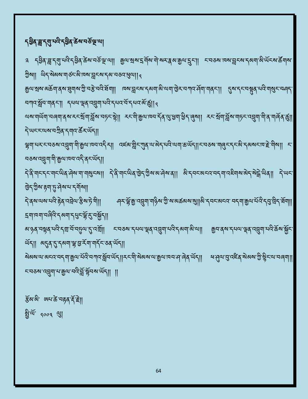 Ap-Tseten-Lyrics-64.jpg
