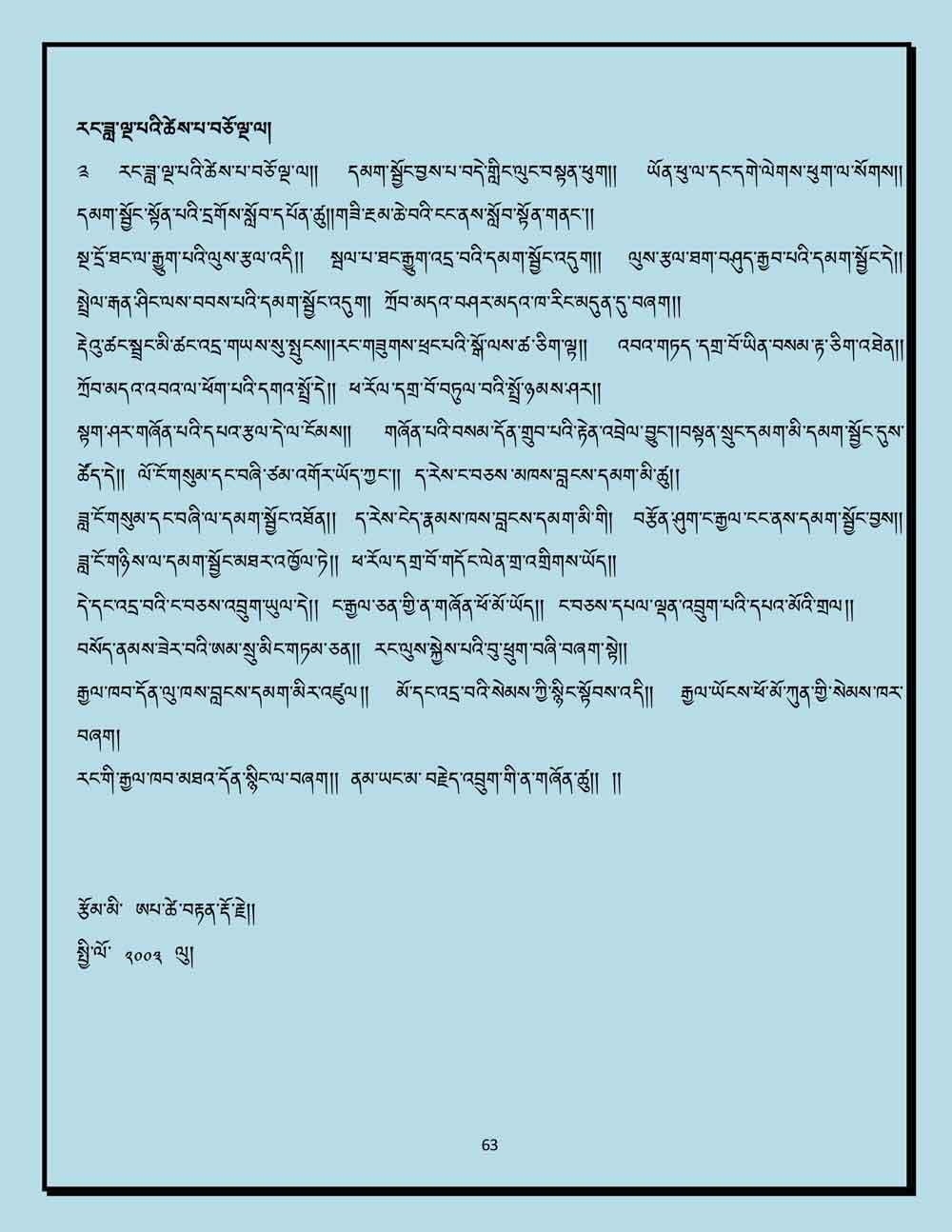 Ap-Tseten-Lyrics-63.jpg