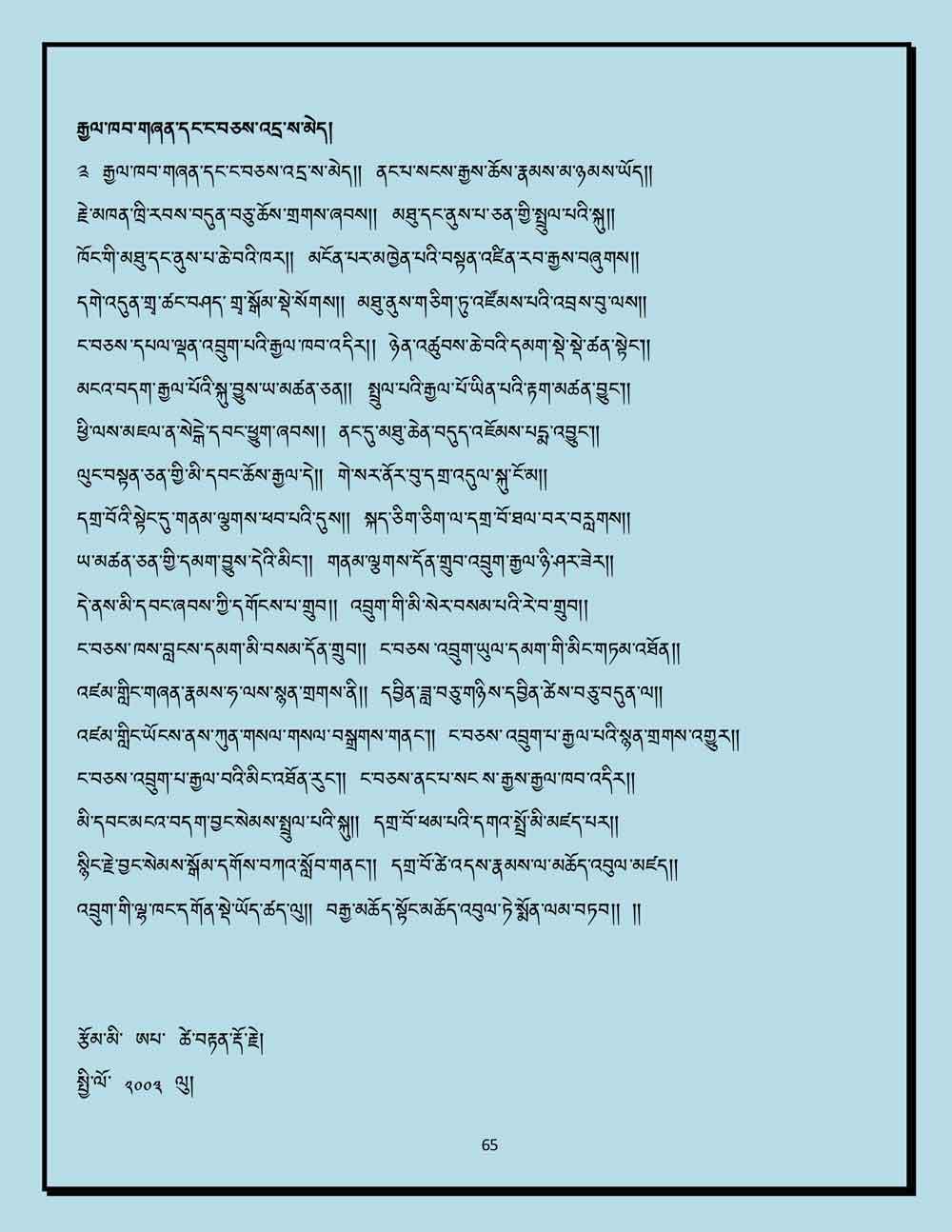 Ap-Tseten-Lyrics-65.jpg