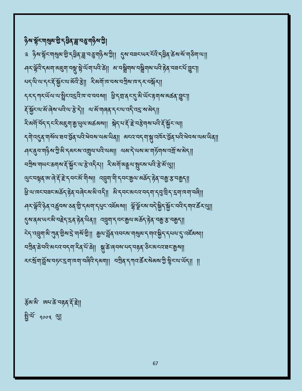 Ap-Tseten-Lyrics-67.jpg