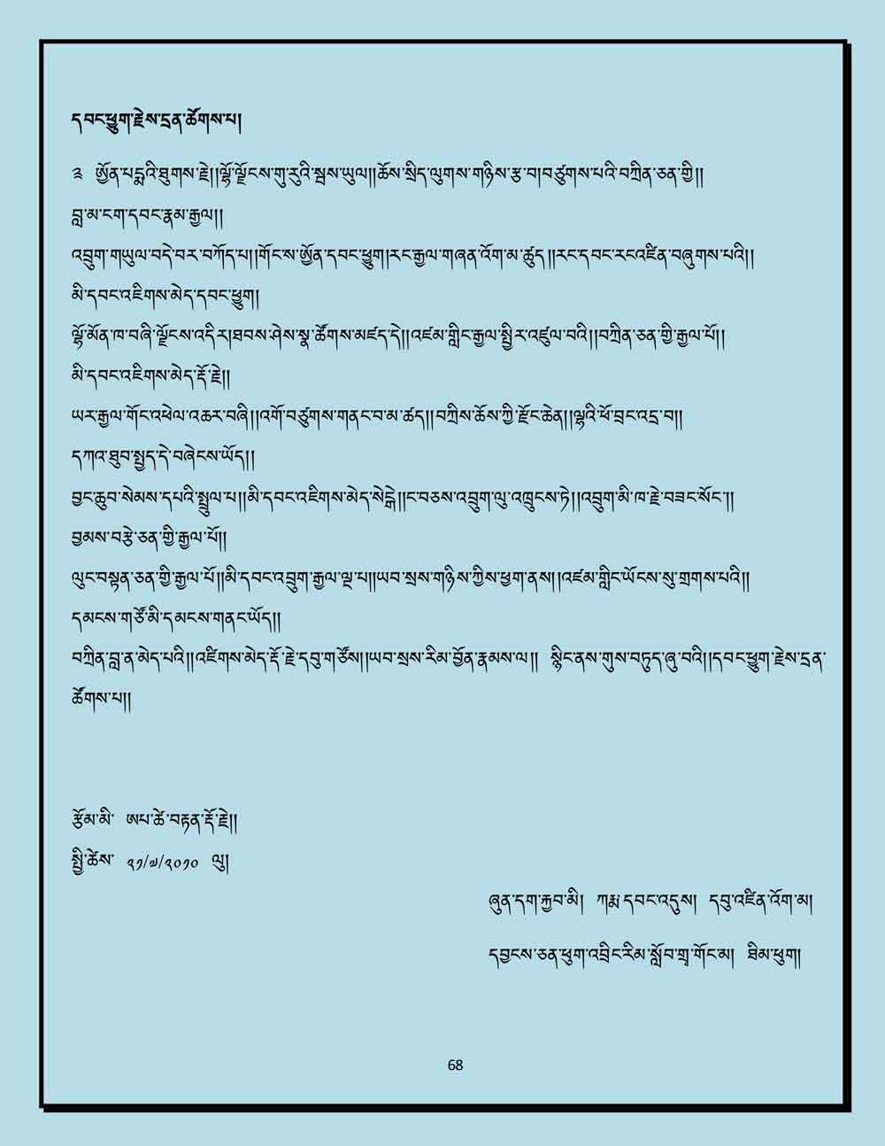 Ap-Tseten-Lyrics-68.jpg