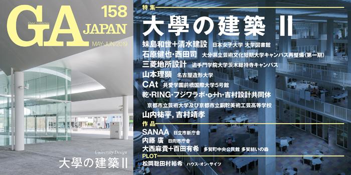 多賀町中央公民館 多賀結いの森がGA JAPAN158号に掲載されました。 - https://www.ga-ada.co.jp/japanese/ga_japan/gaj158.html