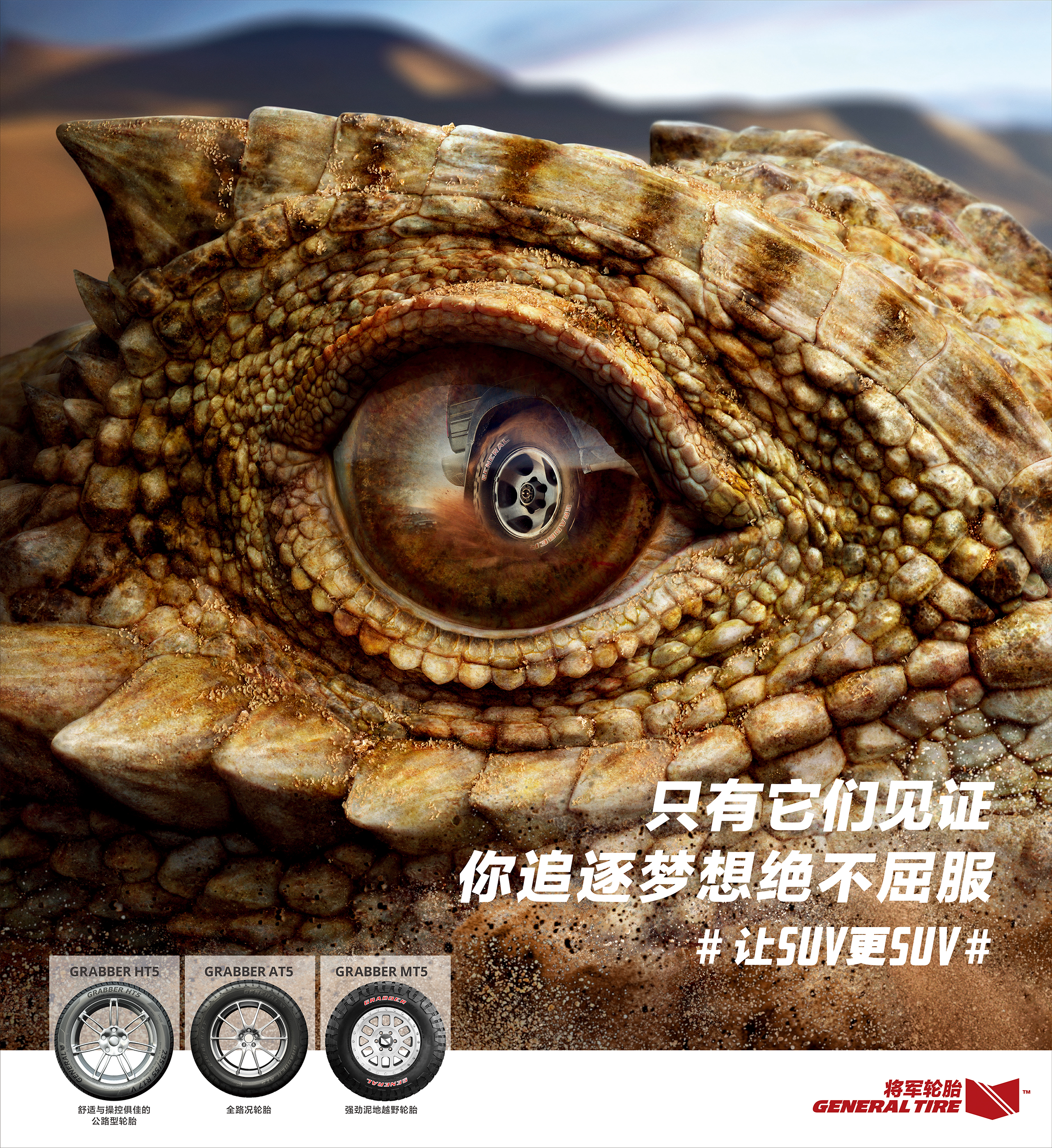 General Tires  Havas Worldwide Shanghai