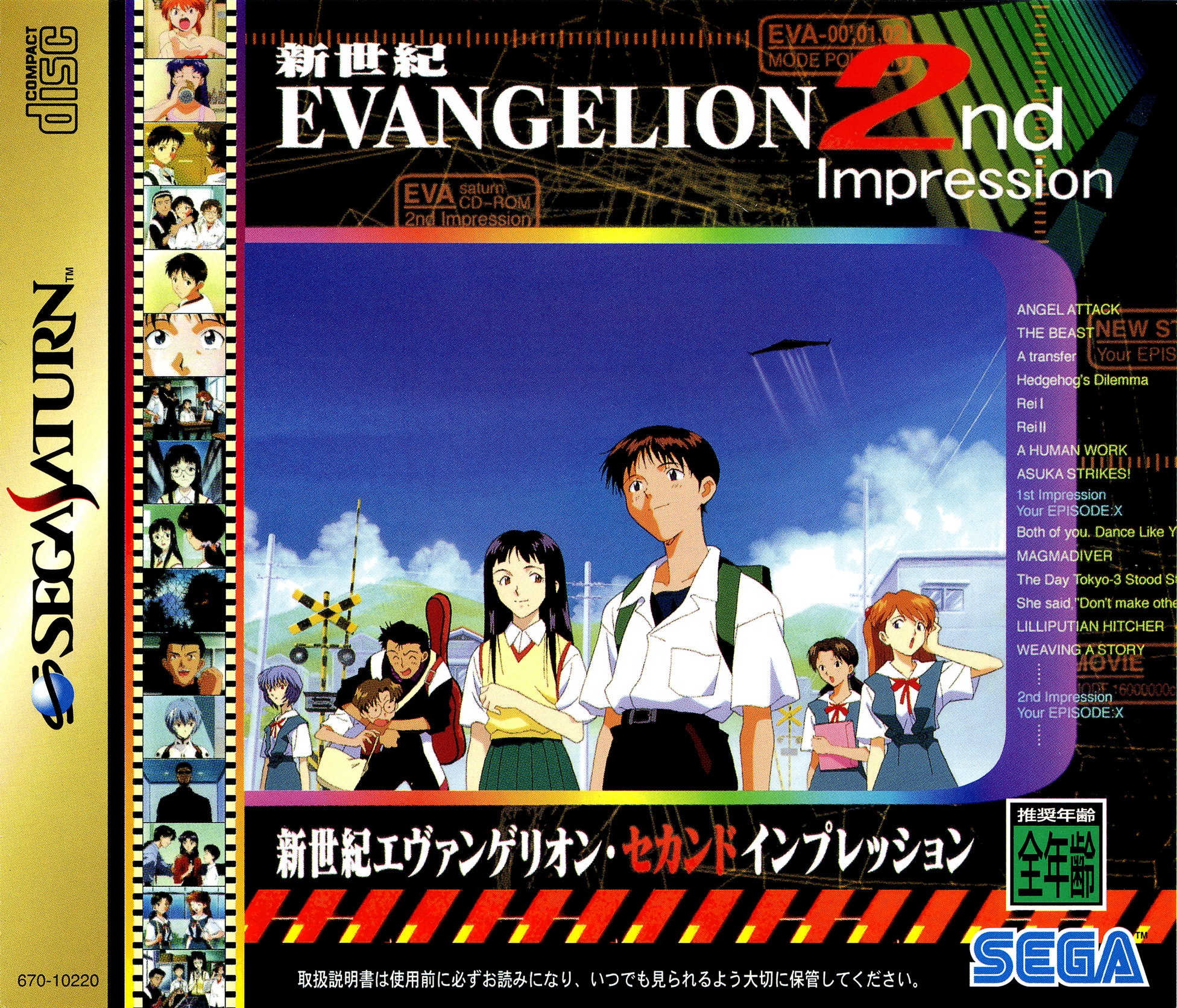 A Complete History of Neon Genesis Evangelion Video Games