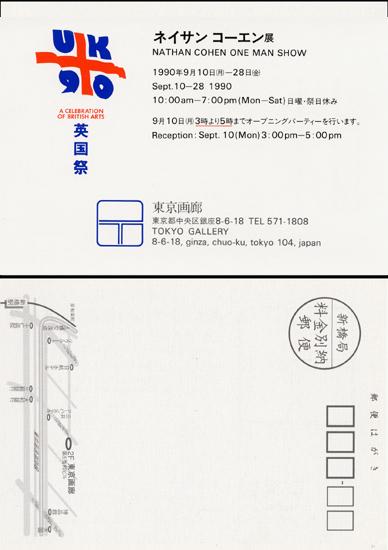 1990   Tokyo Gallery, Tokyo, JAPAN