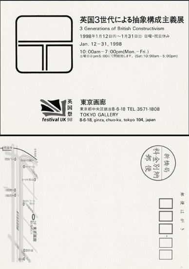 1998 Nathan Cohen, Kenneth Martin, Alan Reynolds   Tokyo Gallery, Tokyo, JAPAN