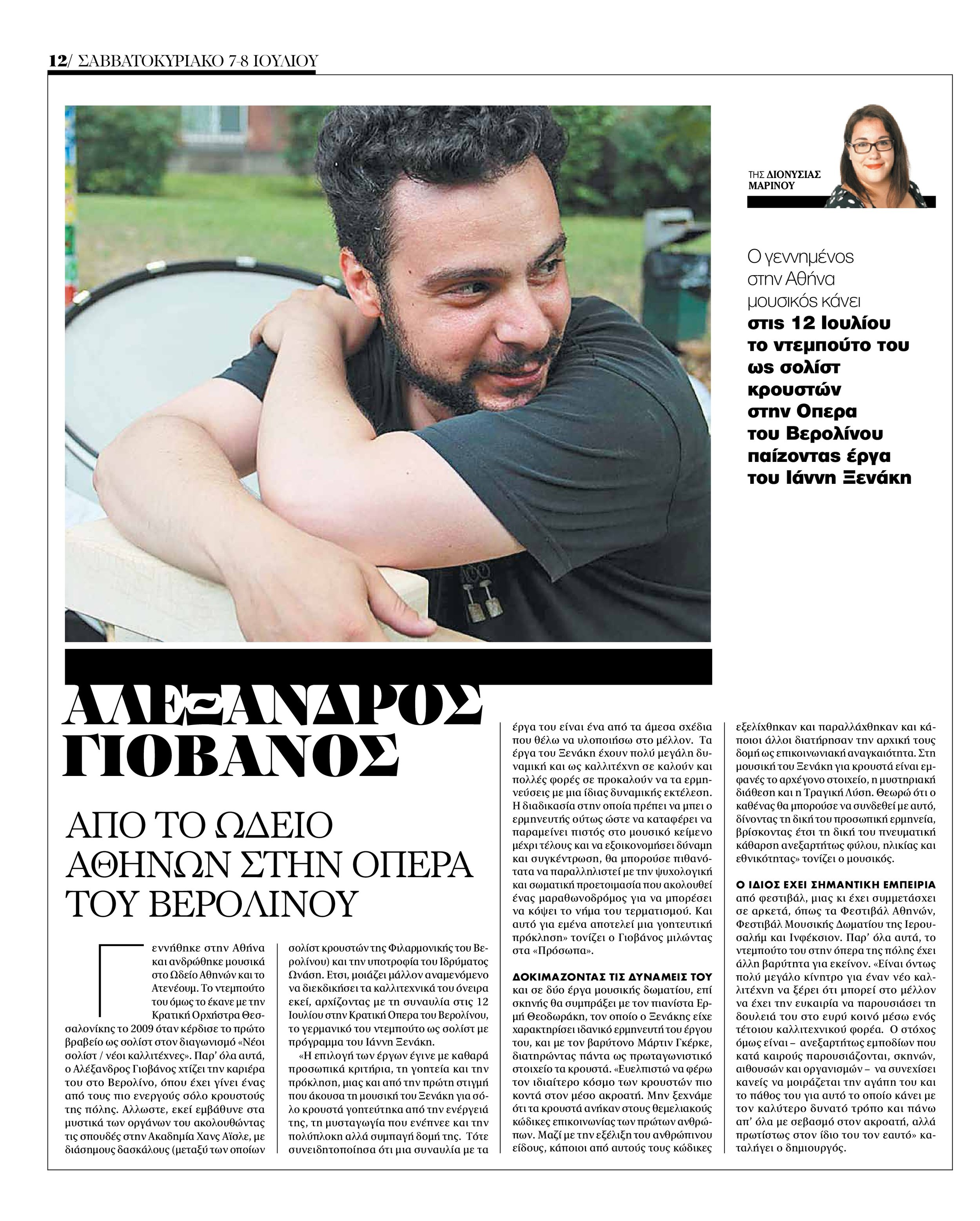 Interview in Greek from the up-coming Debut in the Staatsoper Berlin from the Greek newspaper : Ta Nea