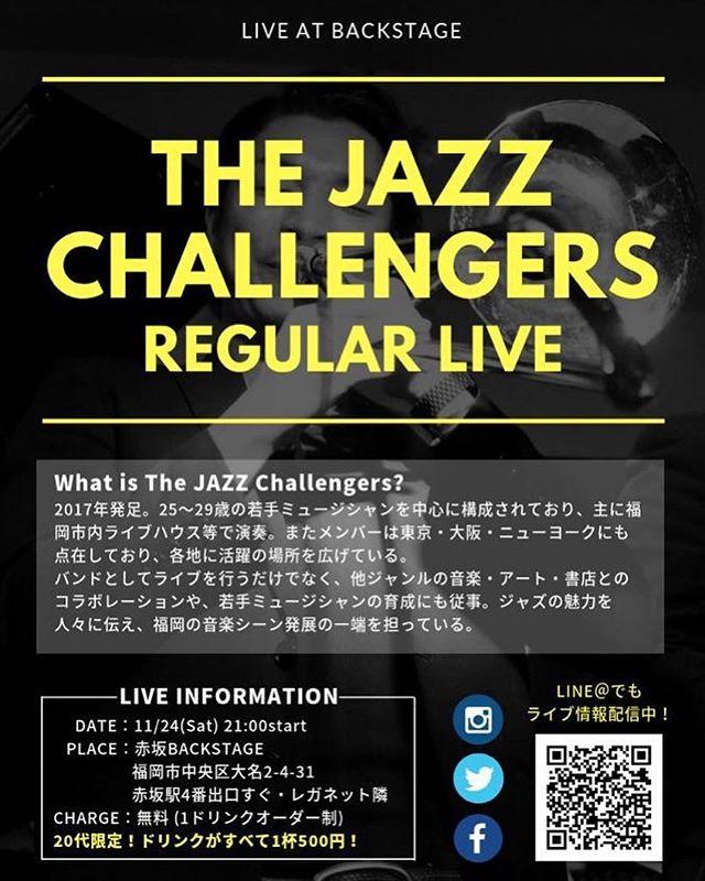 THE JAZZ CHALLENGERS レギュラーライブ第2回のお知らせです! . お客様やプレイヤーのみなさんにもっと身近な存在でいたいと思い、我々のホームでもある福岡市中央区赤坂にあるBACKSTAGEにてはじまったレギュラーライブ。 . 今回はChallengers Junior Big Bandのドラムス・堀池周くんを迎えての演奏です! . 24日土曜日、21時スタート。 演奏はもちろん行いますが、プレイヤーの方がいらっしゃればセッションも行います! . もちろんドリンクだけのお客様も大歓迎。初心者でも入りやすいアットホームな雰囲気の、素敵なお店です!😊 ふらっとジャズを聴きに足を運んでみませんか? . ※20代のお客様限定、ドリンク1杯500円! . 11/24(sat) 21:00〜@赤坂Backstage 演奏メンバー 力武 亮 Trombone 荒牧 峻也 Trumpet 西口 純平 Piano 大村 雄太 Bass 堀池 周 Drums
