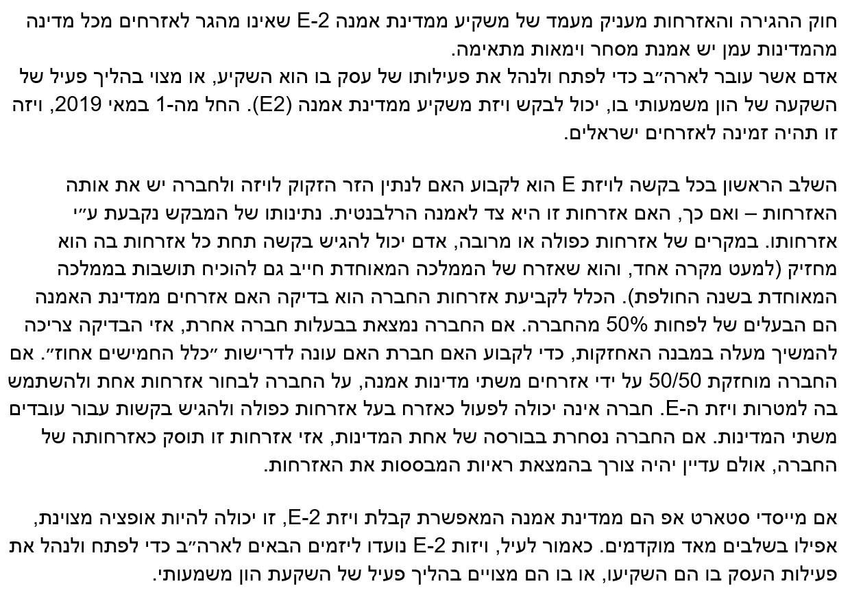 E-2 Article Hebrew Zoom - 1.jpg
