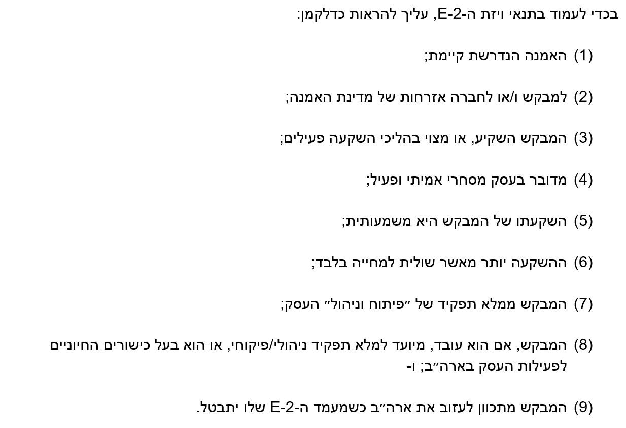 E-2 Article Hebrew Zoom - 2.jpg