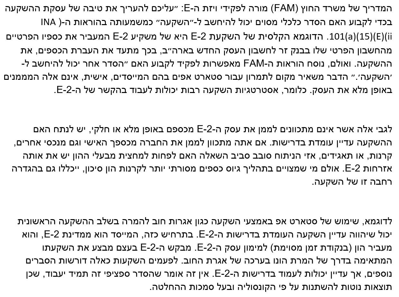 E-2 Article Hebrew Zoom - 3.jpg