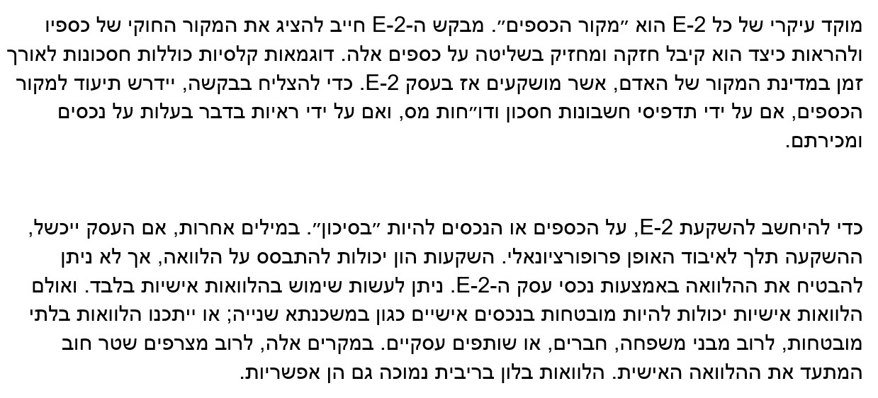 E-2 Article Hebrew Zoom - 4.jpg