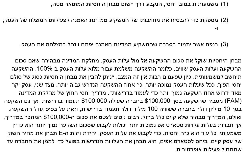 E-2 Article Hebrew Zoom - 6.jpg