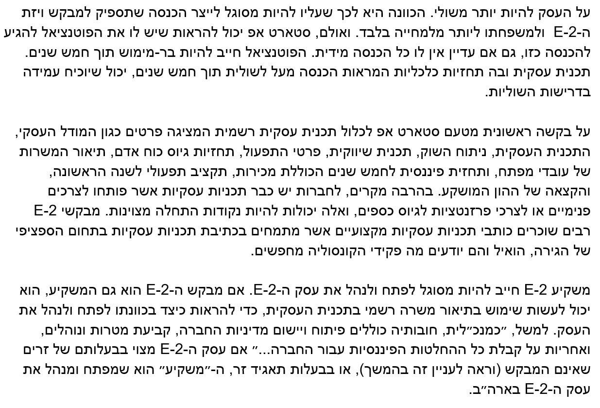 E-2 Article Hebrew Zoom - 7.jpg