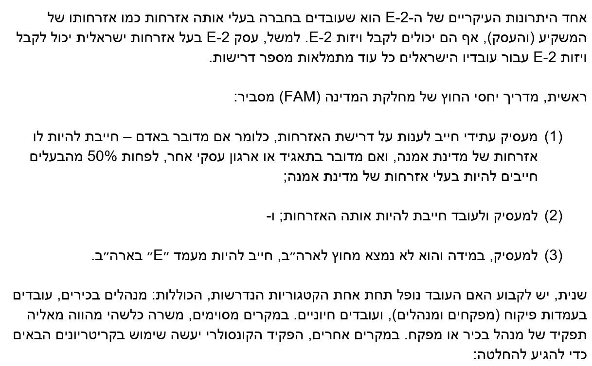 E-2 Article Hebrew Zoom - 8.jpg