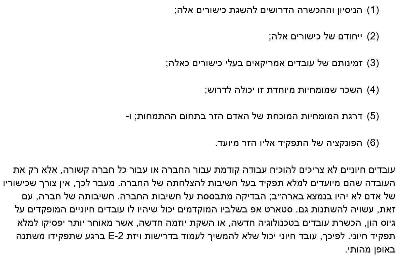 E-2 Article Hebrew Zoom - 9.jpg