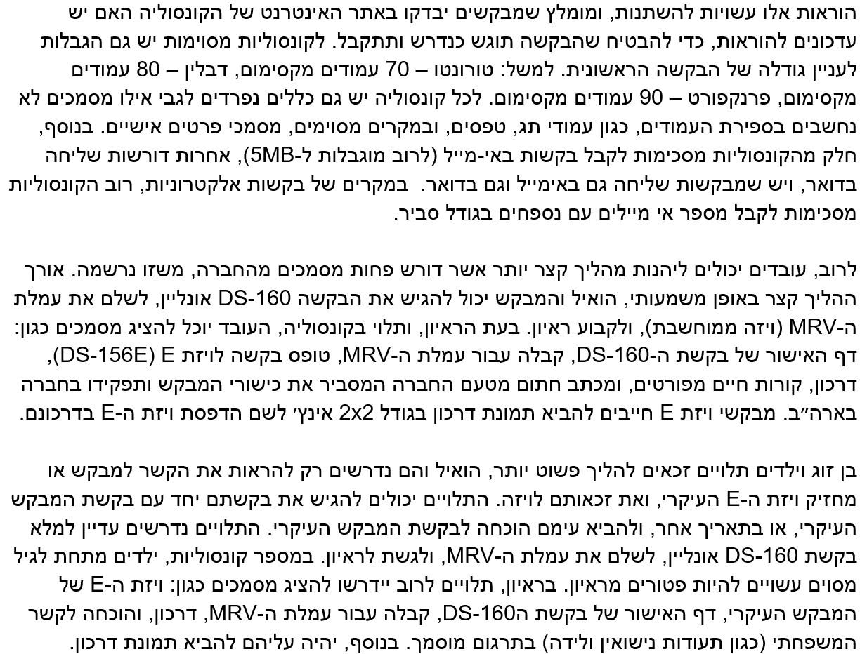 E-2 Article Hebrew Zoom - 12.jpg