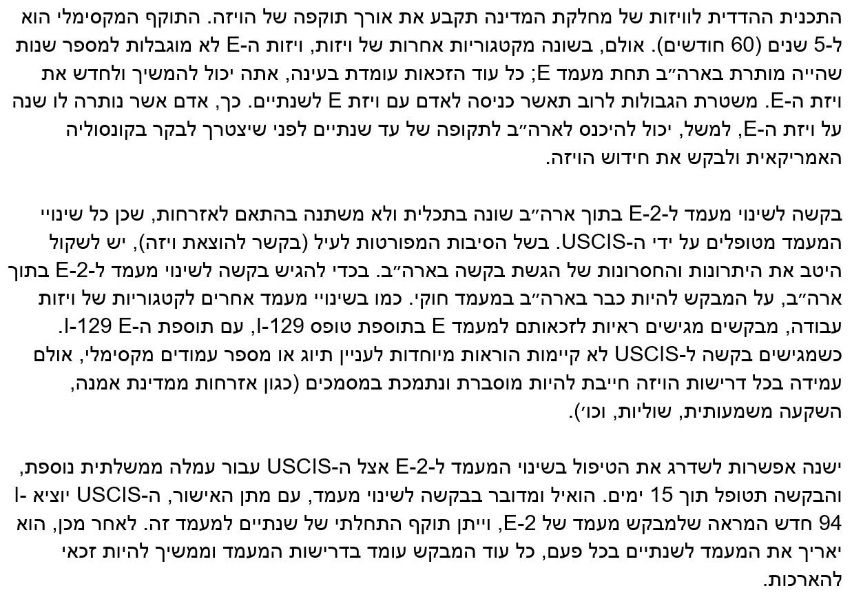E-2 Article Hebrew Zoom - 13.jpg