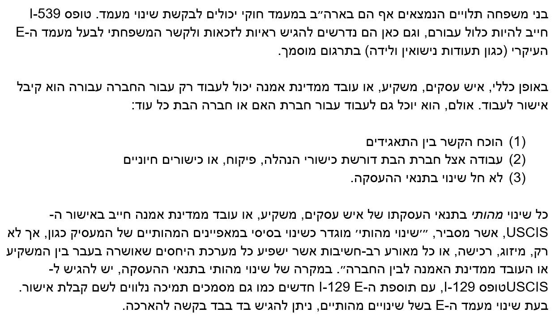 E-2 Article Hebrew Zoom - 14.jpg