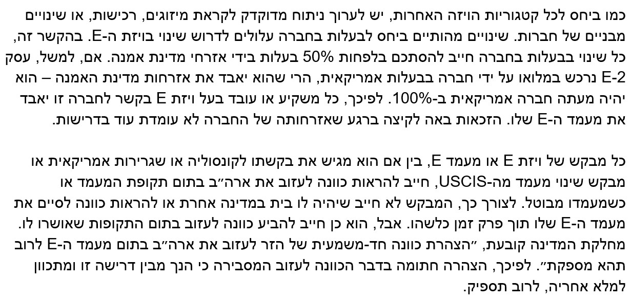 E-2 Article Hebrew Zoom - 15.jpg