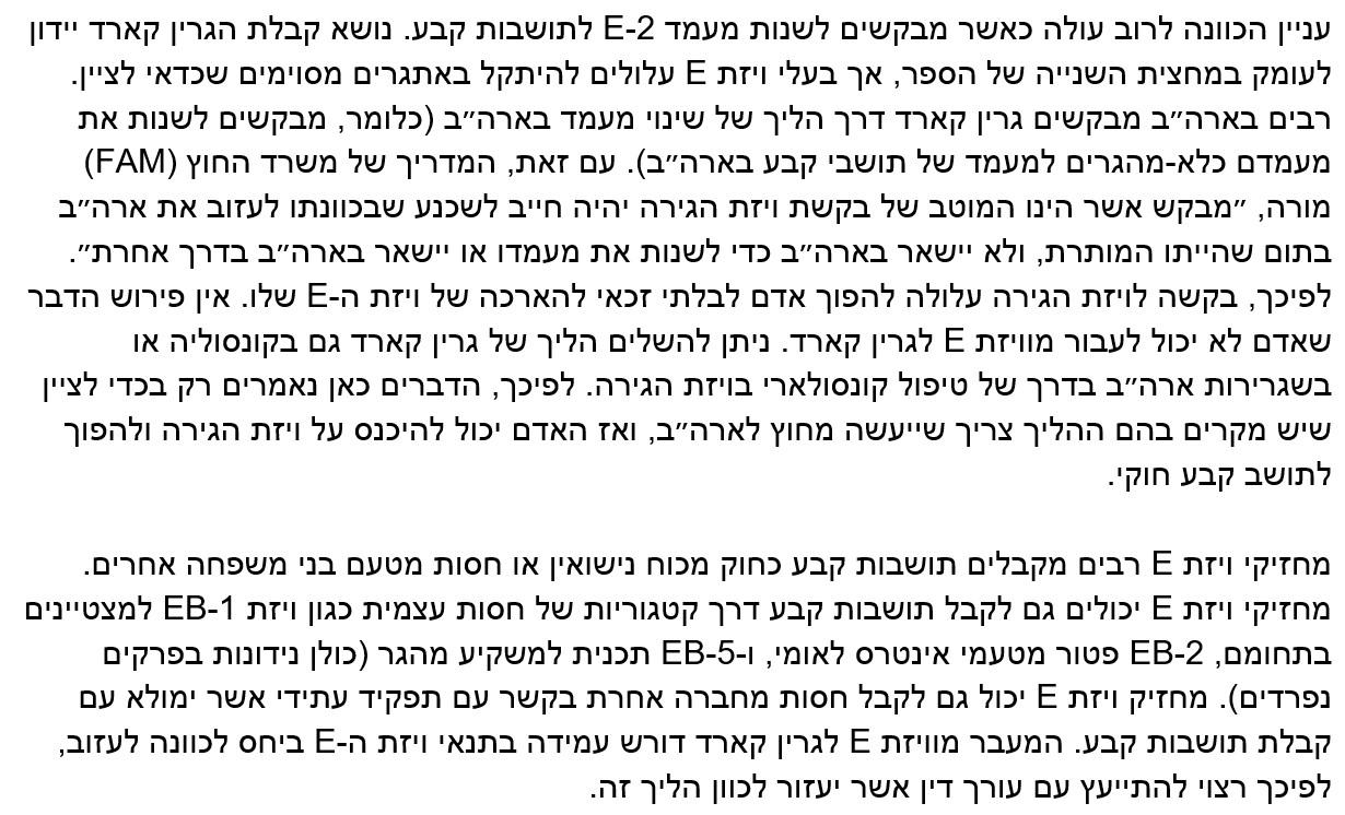 E-2 Article Hebrew Zoom - 16.jpg