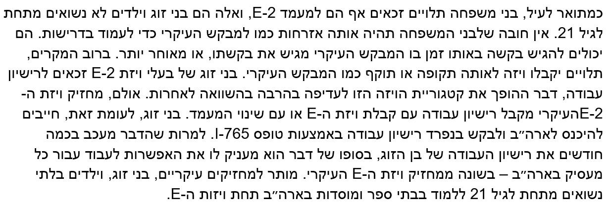 E-2 Article Hebrew Zoom - 17.jpg