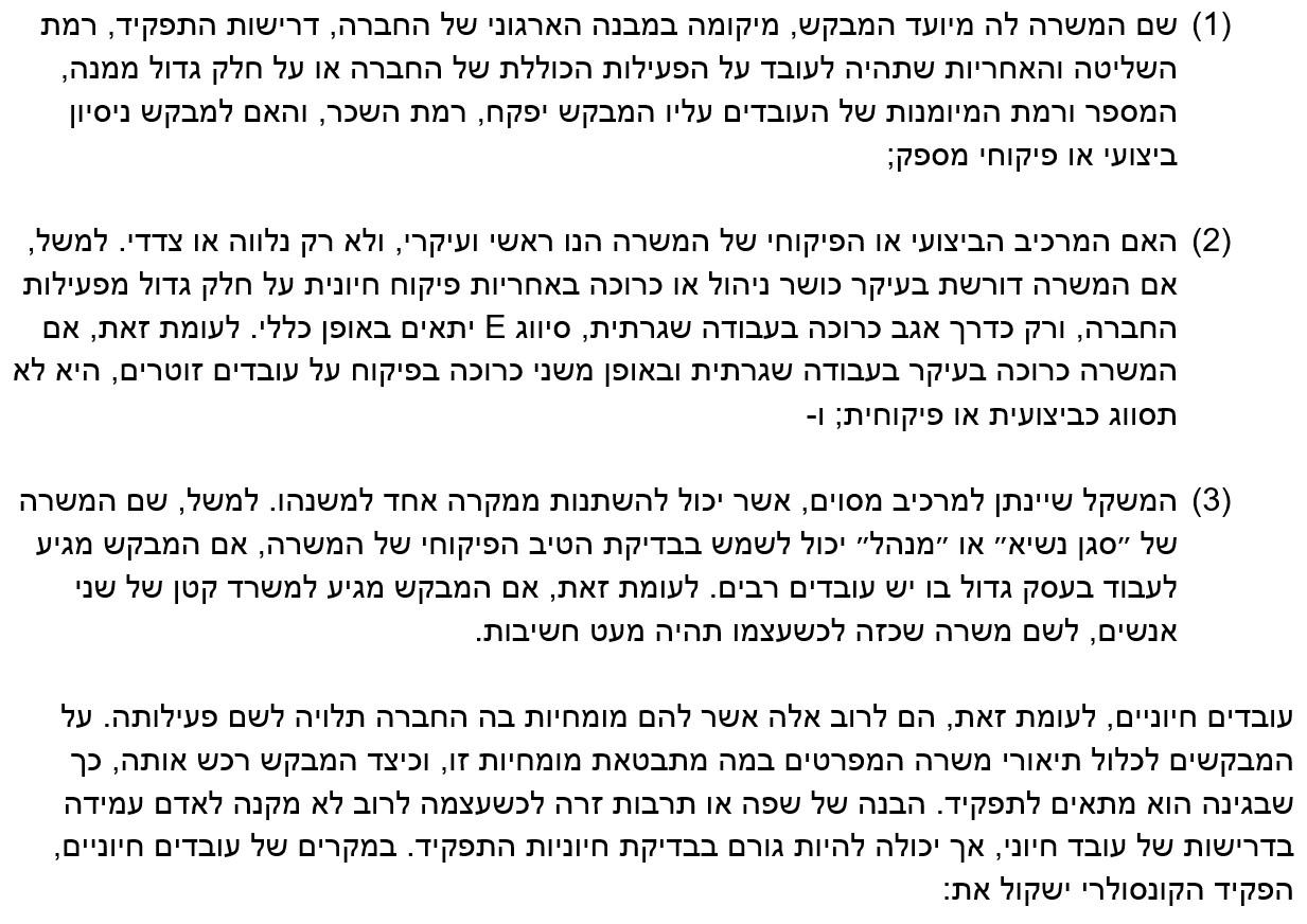 E-2 Article Hebrew Zoom - A.jpg