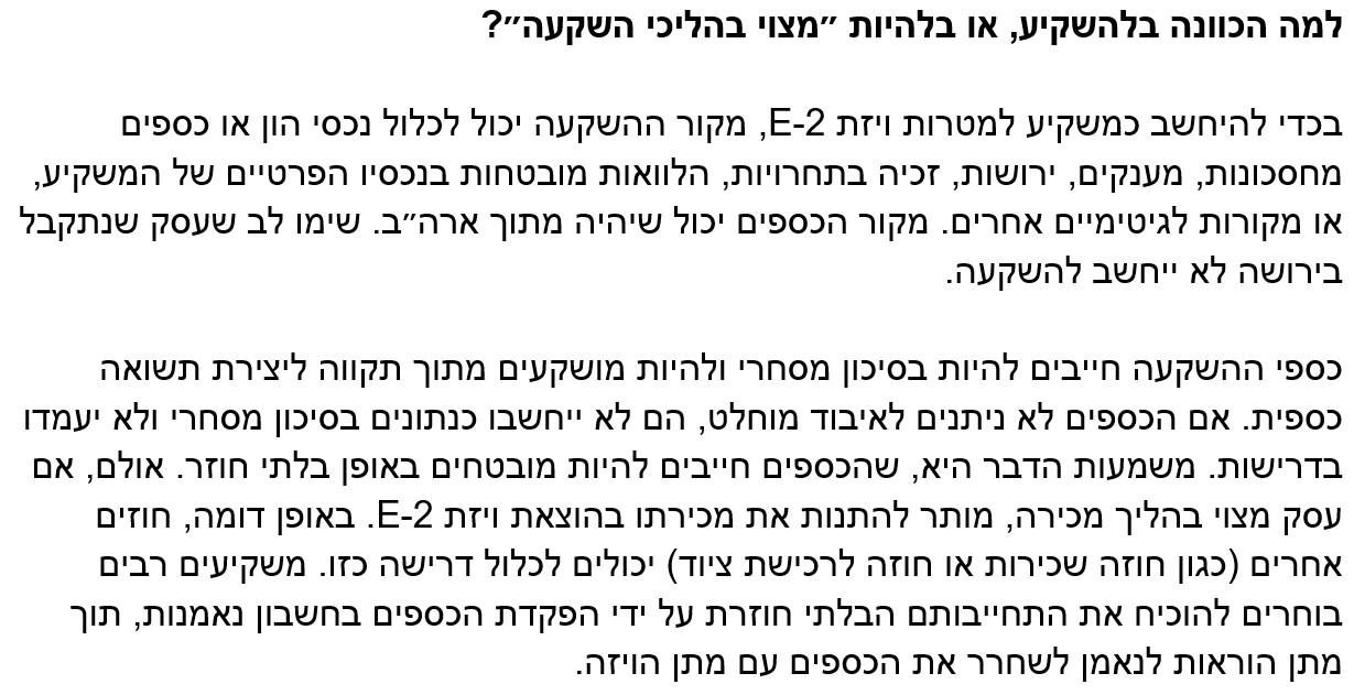 FAQ-Hebrew- zoom -3.jpg