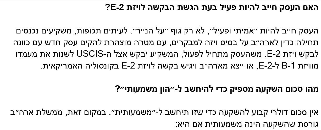 FAQ-Hebrew- zoom -4.jpg
