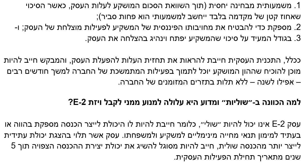 FAQ-Hebrew- zoom -5.jpg