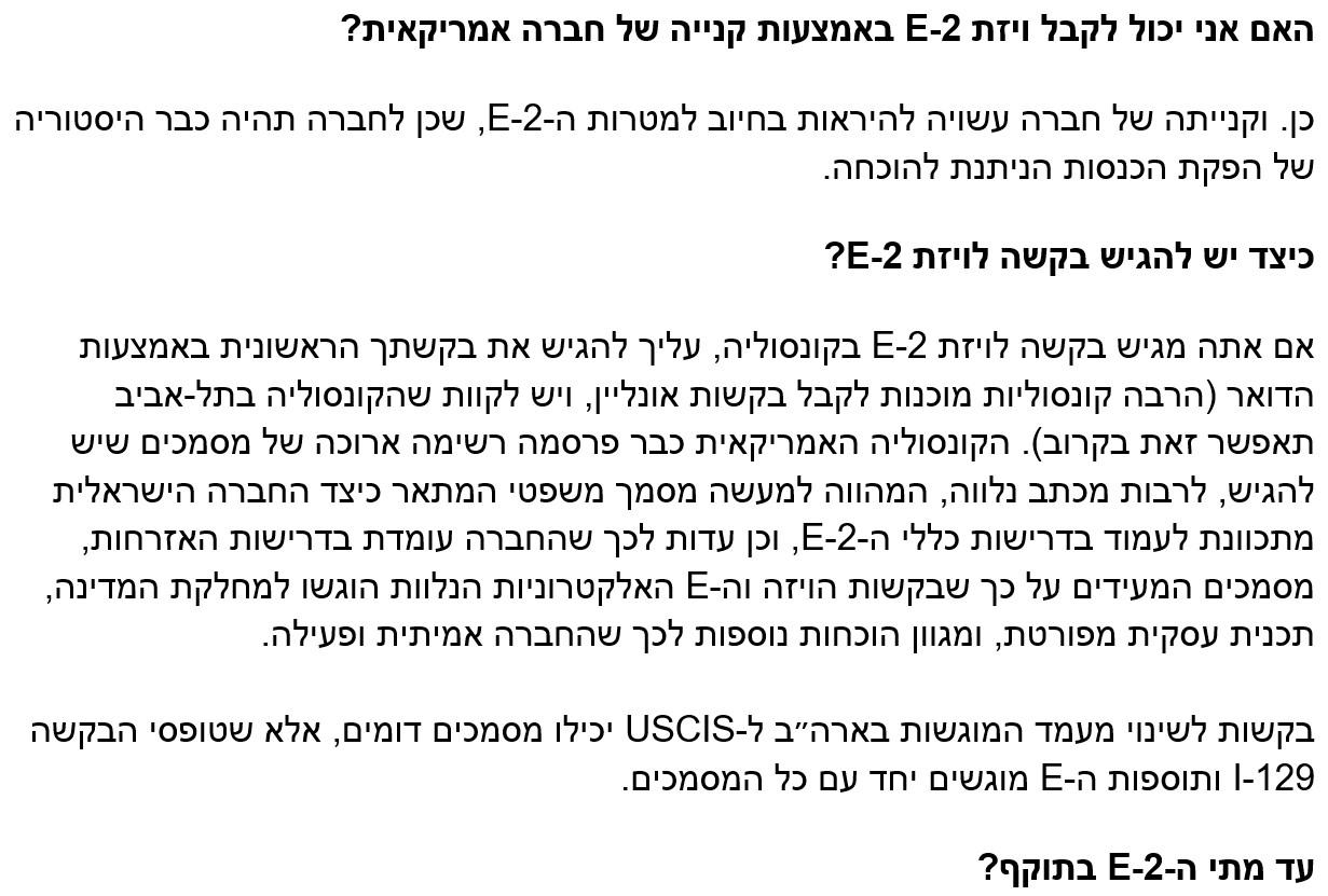 FAQ-Hebrew- zoom -6.jpg
