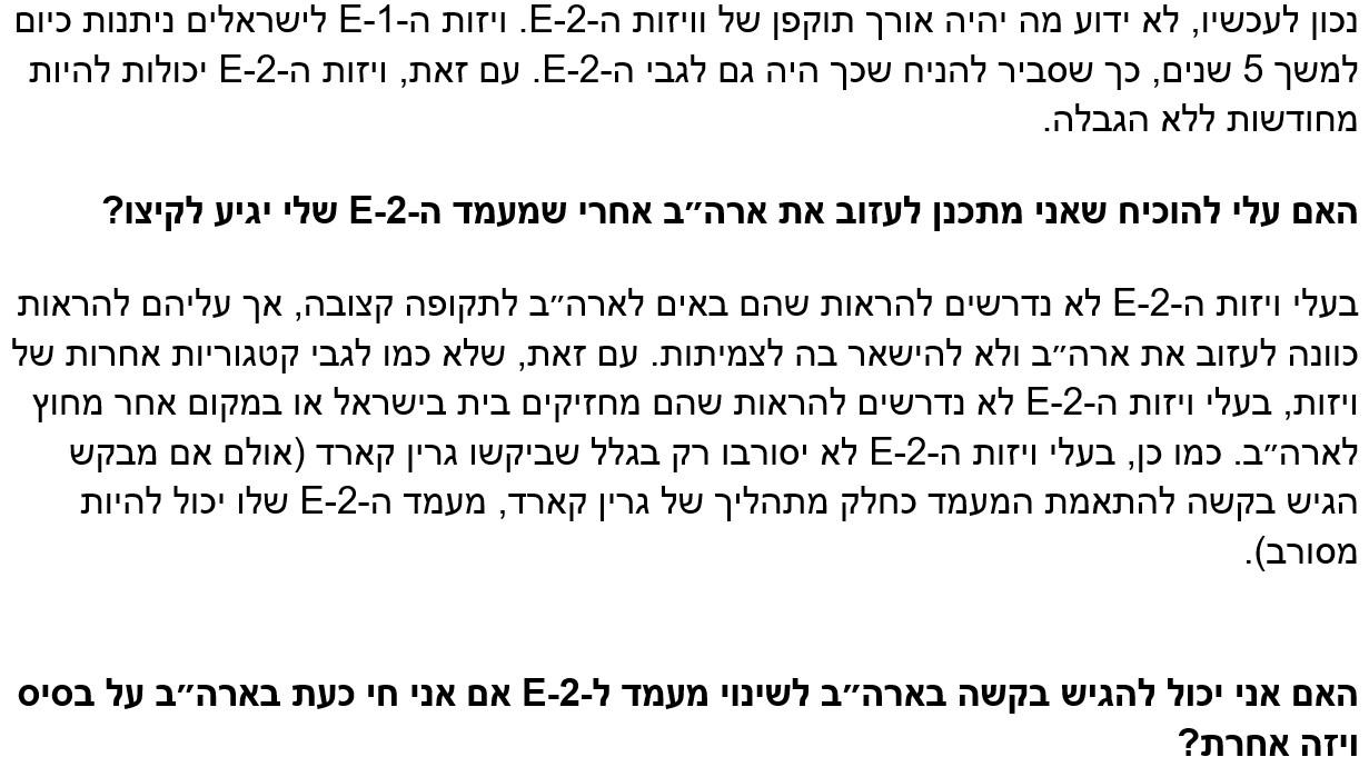FAQ-Hebrew- zoom -7.jpg