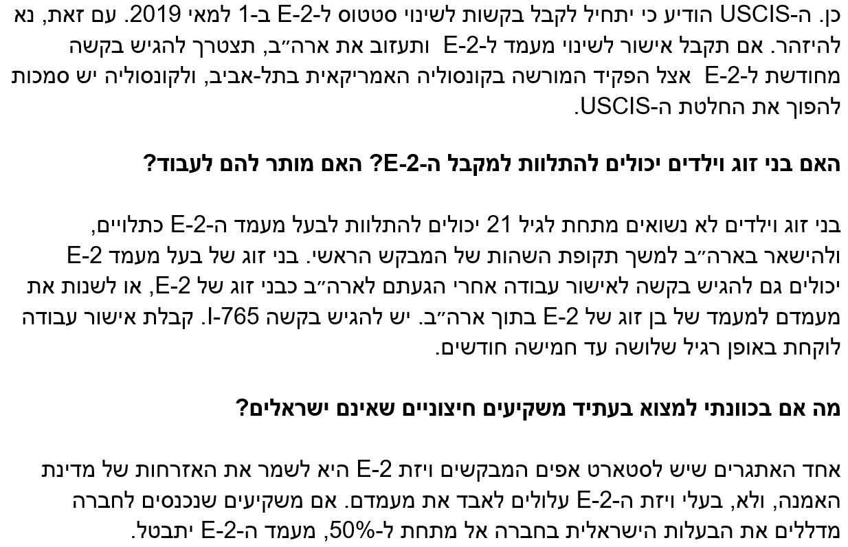 FAQ-Hebrew- zoom -8.jpg