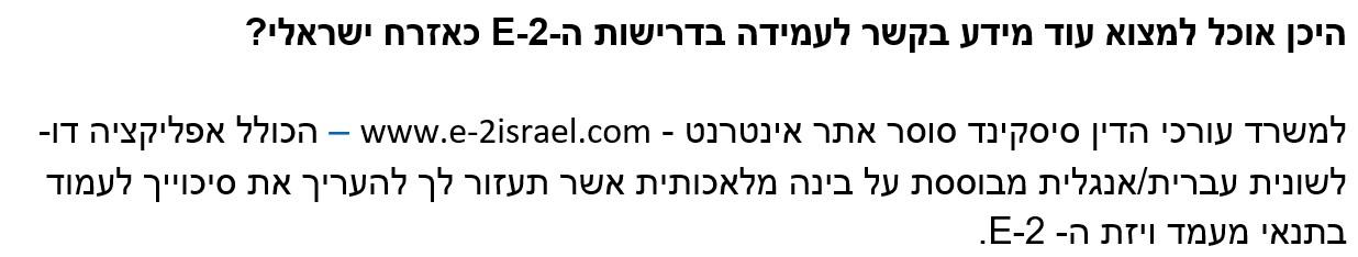 FAQ-Hebrew- zoom -9.jpg