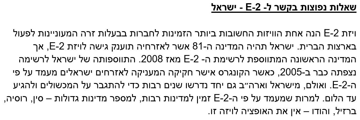 FAQ-Hebrew- zoom -Title.jpg