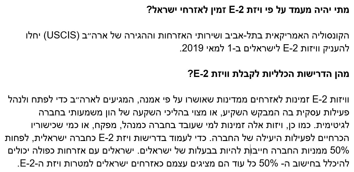 FAQ-Hebrew- zoom -1.jpg