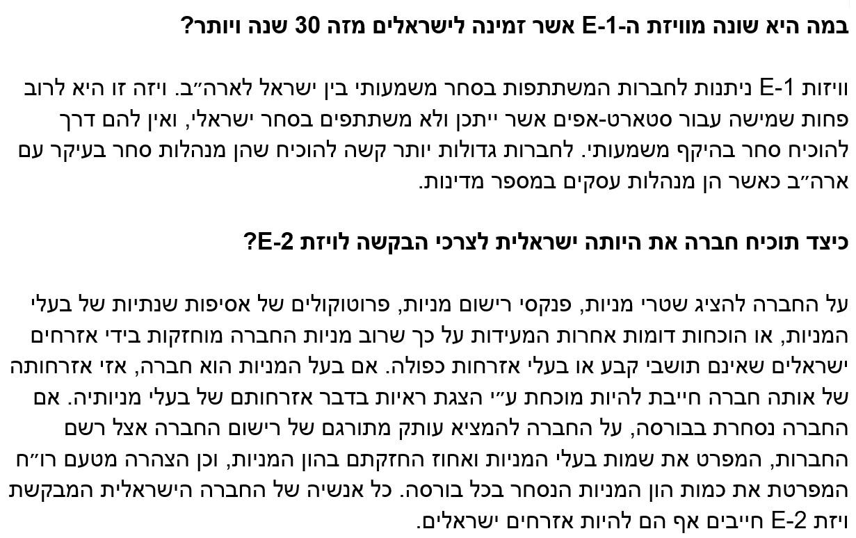 FAQ-Hebrew- zoom -2.jpg