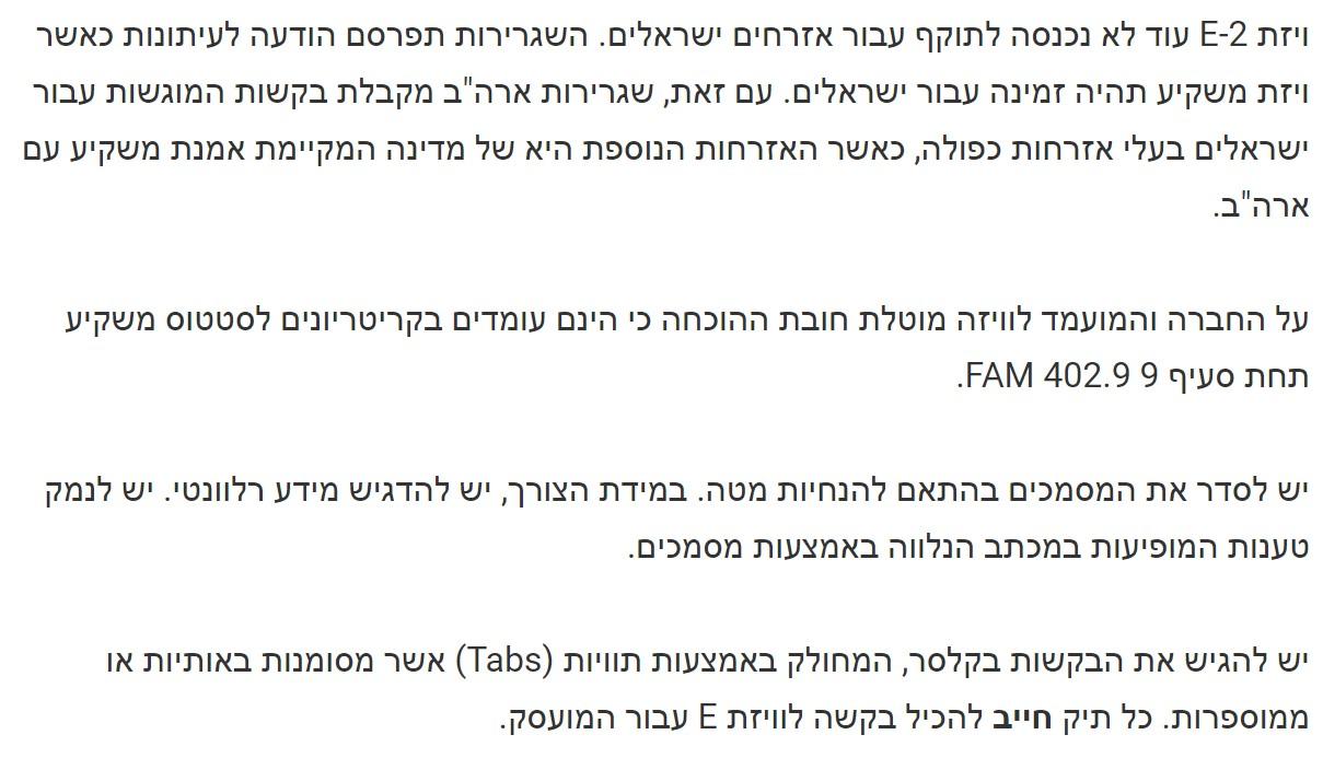 E-2 Document Checklist - Hebrew - zoom 1.jpg