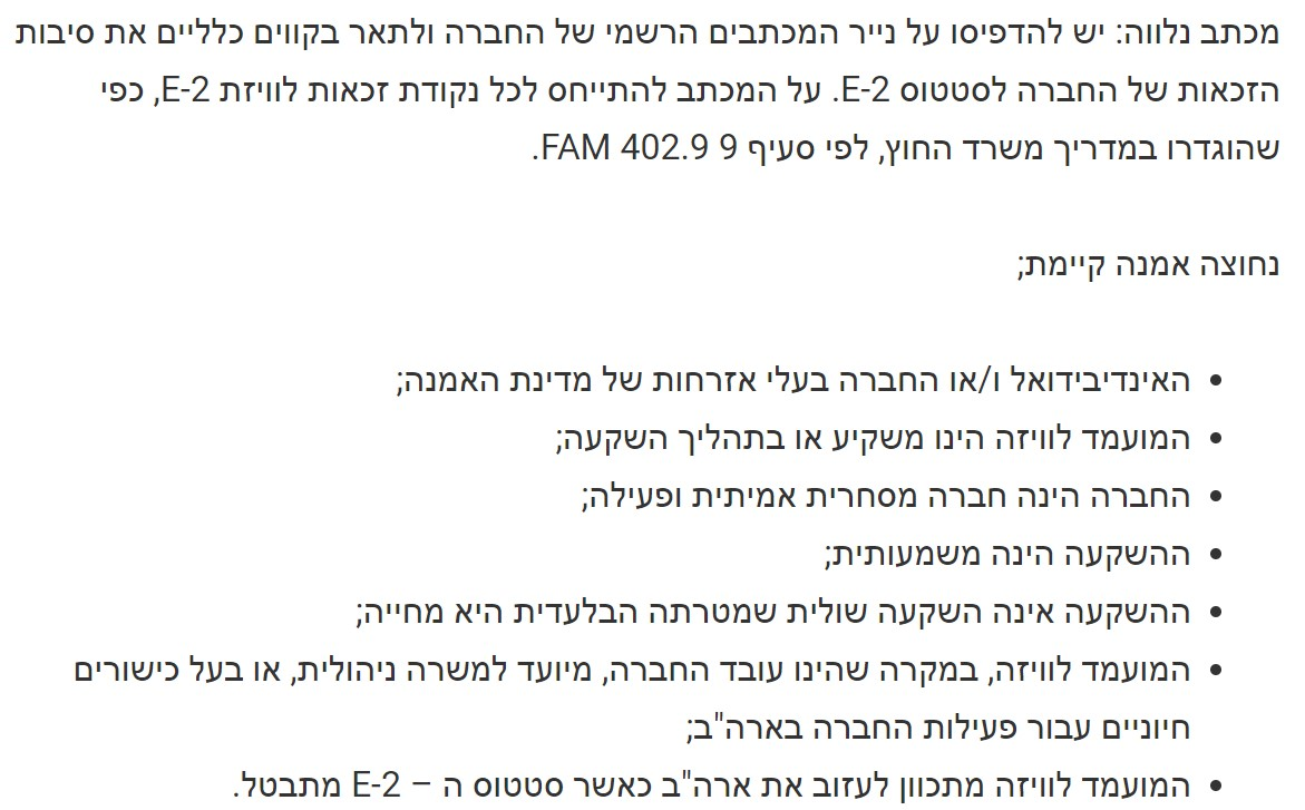 E-2 Document Checklist - Hebrew - zoom 2.jpg