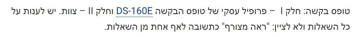 E-2 Document Checklist - Hebrew - zoom 5.jpg