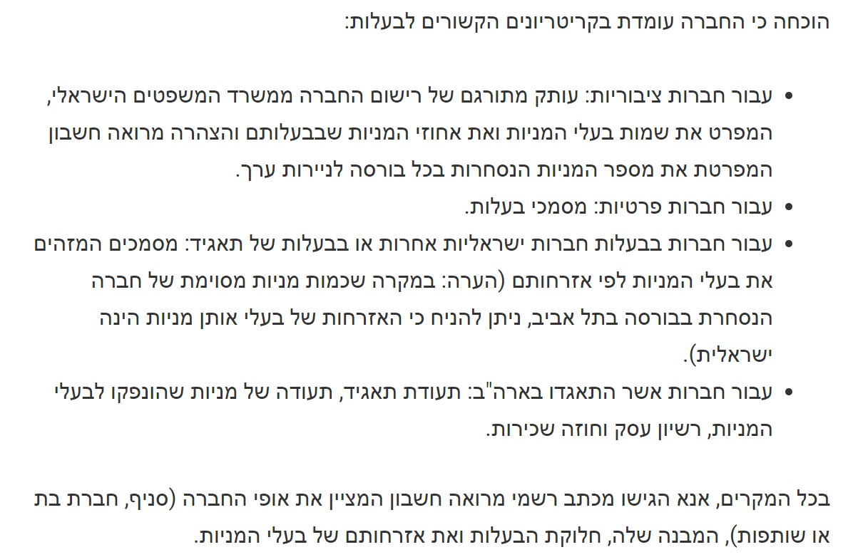 E-2 Document Checklist - Hebrew - zoom 6.jpg