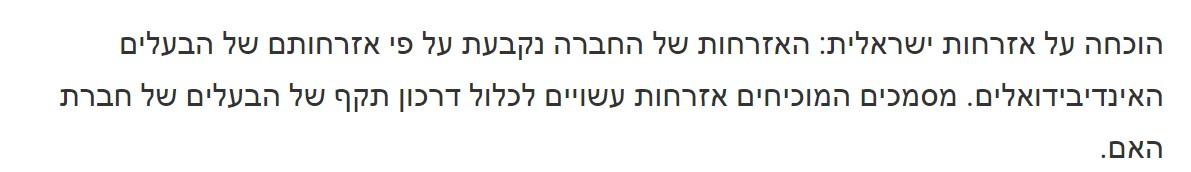 E-2 Document Checklist - Hebrew - zoom 7.jpg